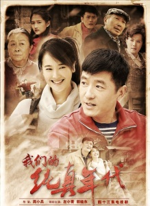 [OST] Wo Men Da Chun Zhen Nian Dai / 我们的纯真年代
