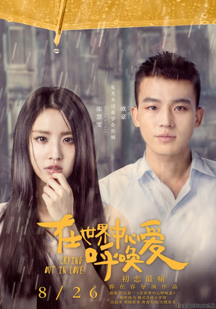[OST] Crying Out in Love / 在世界中心呼唤爱