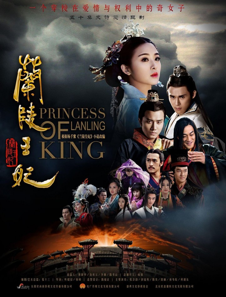[OST] Princess of Lanling King / 兰陵王妃